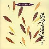日本合唱曲全集「現代合唱曲選集(2)」