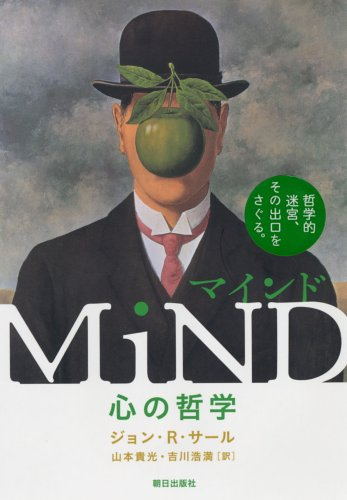 マインド―心の哲学