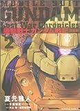 機動戦士ガンダム戦記 Lost War Chronicles(完全版) 2巻 (カドカワコミックスAエース)