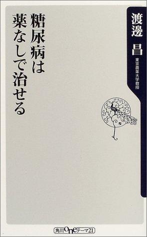 糖尿病は薬なしで治せる (角川oneテーマ21)