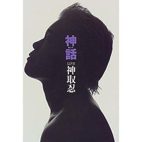 神話(カンワ)