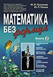 img - for Mathematics without formulas. Book Two Functional series, linear and metric spaces, affine transformations, transformation group, the propositional calculus and predicate / Matematika bez formul. Kniga vtoraya Funktsionalnye ryady, lineynoe i metricheskoe prostranstva, affinnye preobrazovaniya, gruppy preobrazovaniy, ischislenie vyskazyvaniy i predikatov book / textbook / text book