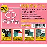 CD収納革命 フタ+(片面クリア) 25枚セット