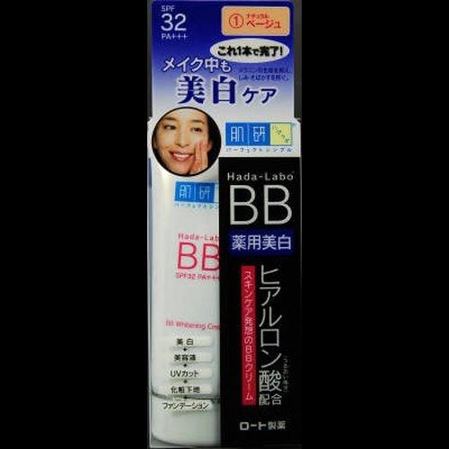 肌研 ヒアルロンBB薬用美白クリームNB 45g
