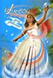 img - for Album for Girls Cinderella Albom dlya devochek zolushka book / textbook / text book