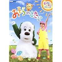 [DVD] NHK-DVD いないいないばあっ! おそらのしたで ~はる・なつ・あき・ふゆ~