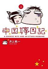 かわいい中国人嫁との4コマ漫画「中国嫁日記」第3巻は中国への移住
