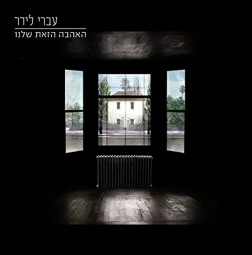 ivri-lider-cd-this-love-of-ours-2015-israeli-music