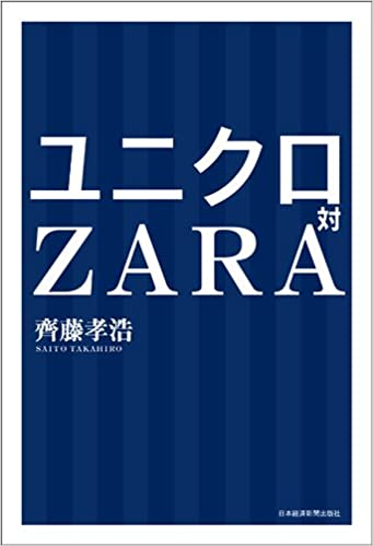 日本経済新聞出版社 齊藤 孝浩 ユニクロ対ZARAの画像