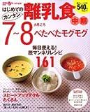 はじめてのカンタン離乳食 (2) (Gakken hit mook)