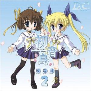 ダ・カーポ 初音島放送局(2)