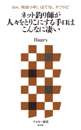 ネタリスト(2018/12/18 13:00)稀代のネットウォッチャー・Hagexこと岡本顕一郎氏にあっぱれ!