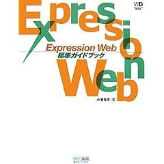 Expression Web �W���K�C�h�u�b�N (Web Designing BOOKS)