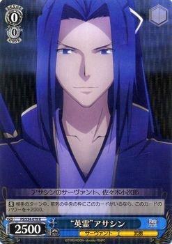 """ヴァイスシュヴァルツ """"英霊""""アサシン(R)/Fate/stay night [Unlimited Blade Works] (FSS34)/ヴァイス"""