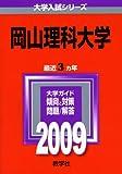岡山理科大学 [2009年版 大学入試シリーズ] (大学入試シリーズ 495)