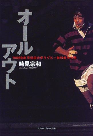 オールアウト―1996年度早稲田大学ラグビー蹴球部中竹組