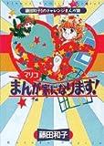 マリコまんが家になります!―藤田和子先生のチャレンジまんが塾 (フラワーコミックススペシャル)