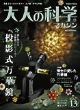 大人の科学マガジン Vol.13 ( 投影式万華鏡 )