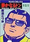 静かなるドン 全108巻 (新田たつお)