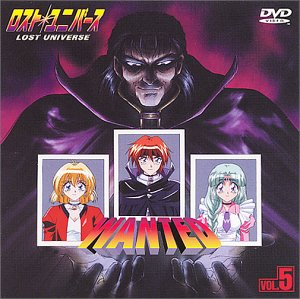 ロスト・ユニバース Vol.5 [DVD]