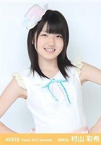 AKB48 公式生写真 Theater 2012.September 月別09月 【村山彩希】