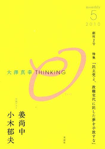 大澤真幸THINKING「O」創刊2号(2010年5月号)