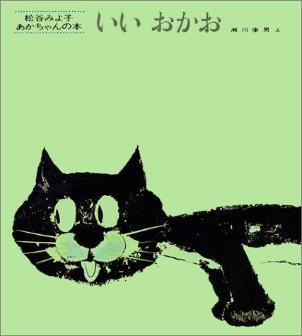 いいおかお (松谷みよ子あかちゃんの本)