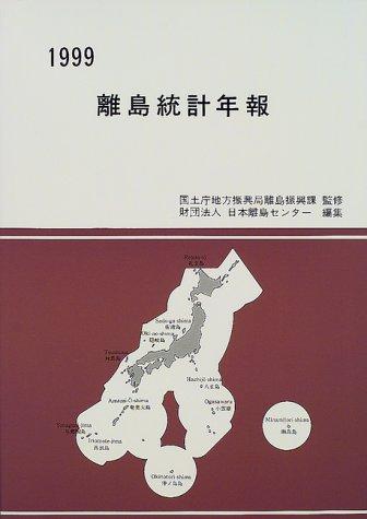 離島統計年報〈1999〉