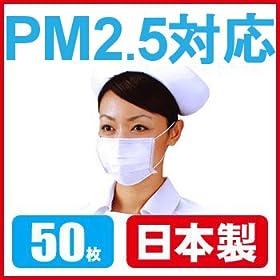 【PM2.5対応】日本製マスク 50枚入(個別包装)】