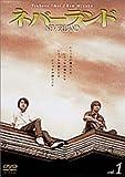 ネバーランド Vol.1 [DVD](全6巻)