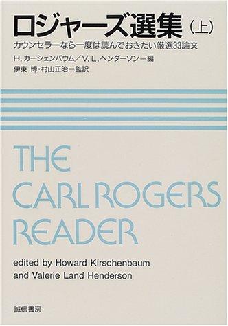 ロジャーズ選集―カウンセラーなら一度は読んでおきたい厳選33論文〈上〉