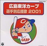 広島東洋カープ 選手別応援歌 2001