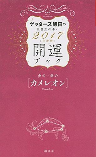 金のカメレオン・銀のカメレオン 開運ブック 2017年度版 ゲッターズ飯田の五星三心占い