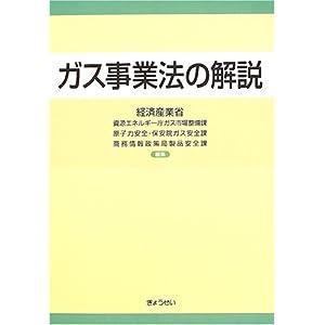 Amazon.co.jp: <b>ガス事業法</b>の解説: 経済産業省資源エネルギー庁<b>ガス</b> <b>...</b>