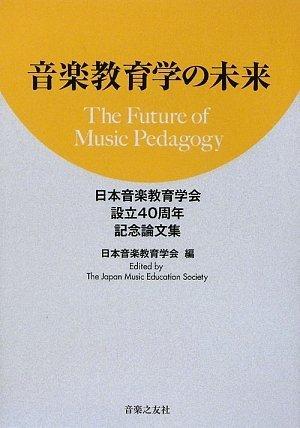 音楽教育学の未来 【日本音楽教育学会 設立40周年記念論文集】