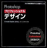 Photoshopプロフェッショナルデザイン―アイデア満載、魅せるデザイン作成テクニック! (X‐media Graphic Library)