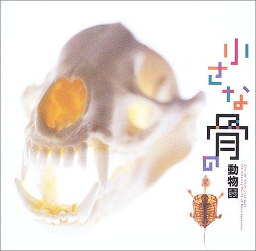 小さな骨の動物園