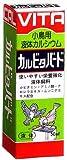カルビタバード 基本栄養剤 50ml
