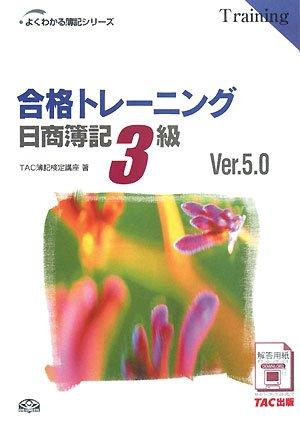 合格トレーニング 日商簿記3級 Ver.5.0