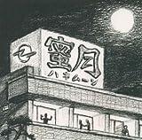 蜜月(ハネムーン)