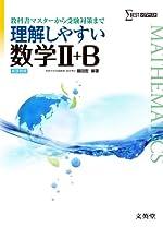 理解しやすい数学II+B 新課程版 (シグマベスト)