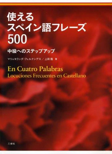使えるスペイン語フレーズ500
