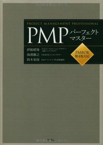 PMPパーフェクトマスター―PMBOK第4版対応