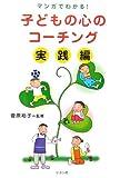 子どもの心のコーチング 実践編―マンガでわかる!