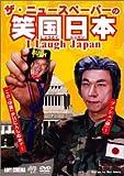 社会風刺劇団 ザ・ニュースペーパー DVD 笑国日本 ~I Laugh Japan~