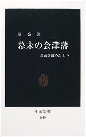 幕末の会津藩―運命を決めた上洛