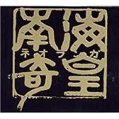 南海奇皇ネオランガ オリジナル・サウンドトラック vol.1