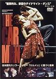 ザ・カー・マン [DVD]