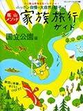 陰山メソッド家族旅行ガイド (国立公園編) (コミュニケーションMOOK)