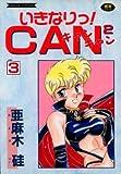 いきなりっCAN / 亜麻木 硅 のシリーズ情報を見る